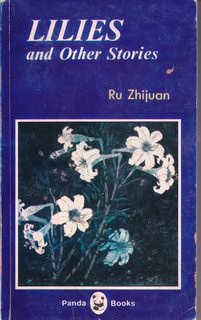 Image for Lilies and Other Stories (Panda Books)