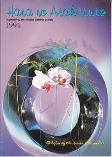 Image for Hana no Arakaruto: Origin of Ikebana Ikenobo 1994