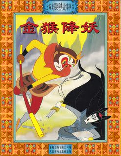 Image for Shanghai American Film Series of classic stories - Monkey Xiang Yao