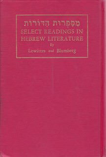Image for Select Readings in Hebrew Literature